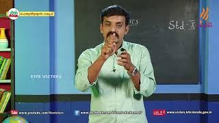 Standard 10 | Physics | Class – 18