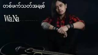 WaNa myanmar love song 2016