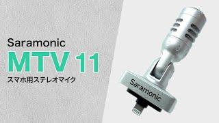 Saramonic スマホ用ステレオコンデンサーマイク MTV11 Di