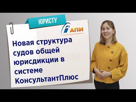 Новая структура судов общей юрисдикции в системе КонсультантПлюс