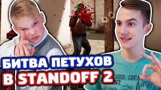 БИТВА ПЕТУХОВ В STANDOFF 2! ТЕЛЕФОН VS ЭМУЛЯТОР!