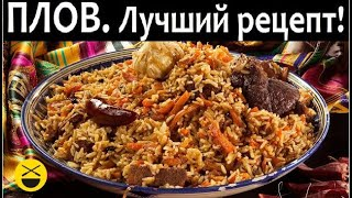 Мой самый лучший рецепт узбекского плова по-фергански на живом огне, со всеми подробностями. Сталик!
