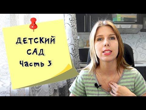 Подготовка ребенка к детскому саду часть 3 Психологическая подготовка мамы