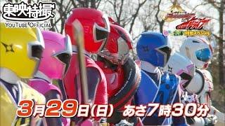 「手裏剣戦隊ニンニンジャーVS仮面ライダードライブ  春休み合体1時間スペシャル」予告
