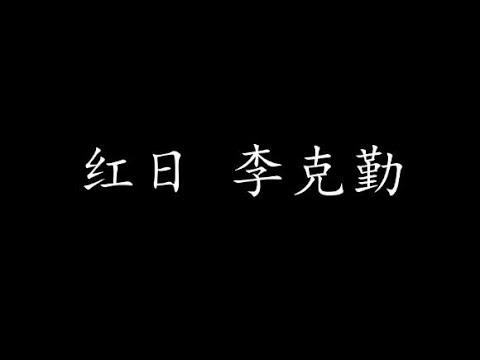红日 李克勤 (歌词版)
