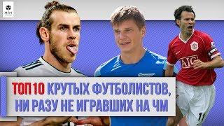 ТОП 10 крутых футболистов, ни разу не игравших на ЧМ