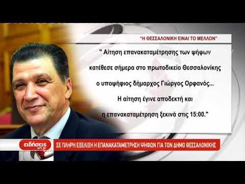 Σε πλήρη εξέλιξη η επανακαταμέτρηση ψήφων για τον δήμο Θεσσαλονίκης | 29/5/2019 | ΕΡΤ