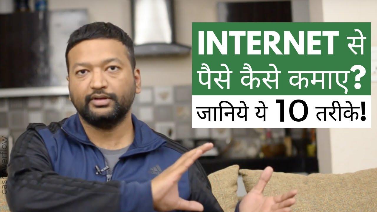 10 Ways to Earn Money Online (Hindi) thumbnail