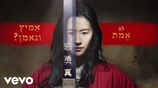 """Rosi Golan - Lev Emet Amitz Veneman (From """"Mulan""""/Lyric Video)"""