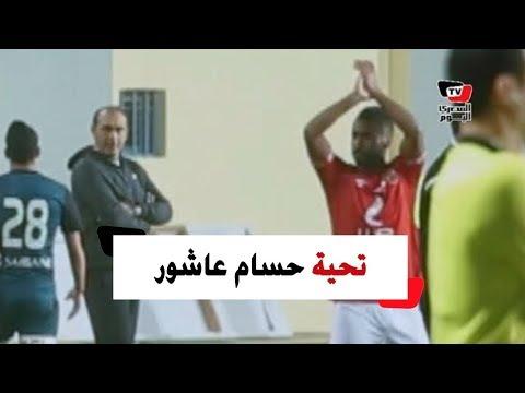 حسام عاشور يرد تحية جماهير الأهلي عقب هتافات: «ابن النادي أهو»