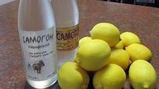 Лимончелло. Рецепт лимонного ликера из самогона (водки) в домашних условиях.