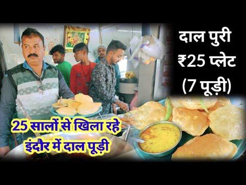 भाया खिला रहे 25 सालों से दाल पूडी इंदौर वासियों को । चने की दाल और 7 पूडी मात्र 25 में। Indore Food
