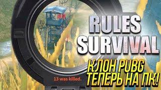 ЛУЧШИЙ КЛОН PUBG НА ПК ИЛИ КУСОК ГОВНА? - Rules of Survival