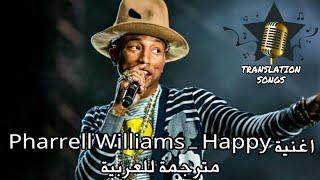 اغنية Pharrell Williams   Happy مترجمة للعربية