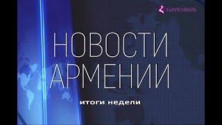 НОВОСТИ АРМЕНИИ - итоги недели (Hayk news на русском) 10.06.2018