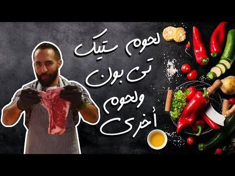 لحوم ستيك - تي بون - ولحوم أخرى - Chef Tips