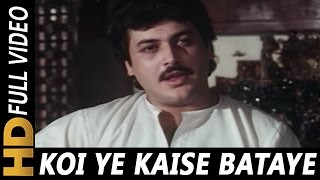 Koi Yeh Kaise Bataye | Jagjit Singh | Arth 1983 Songs | Shabana Azmi, Smita Patil  IMAGES, GIF, ANIMATED GIF, WALLPAPER, STICKER FOR WHATSAPP & FACEBOOK