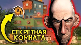 Попал в Секретную Комнату Злого Соседа! Супер Баг на Полёт! - Angry Neighbor