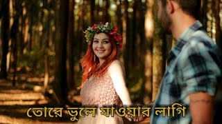 Tore Vule Joar Lagi | তোরে ভুলে যাওয়ার লাগি | Bangla New Song 2019 | Samz Vai | Linkkon Robin