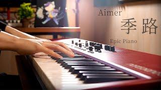 Aimer / 季路 VERY HARD PIANO VERSION|SLSMusic