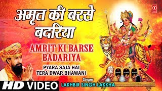 Amrit Ki Barse Badariya By Lakhbir Singh Lakkha