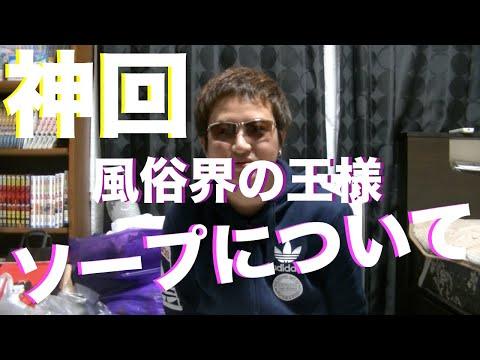 【風俗】ソープランドってどんなところなの!?【泡姫】【神回 ...