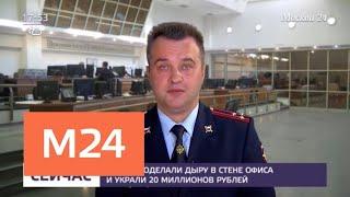 Воры проделали дыру в стене офиса и украли 20 миллионов рублей - Москва 24