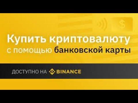 Binance  :  как пополнить аккаунт с банковского счета