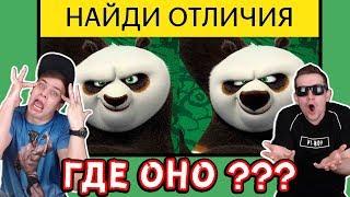 Bazya и Raf РЕШАЮТ - НАЙДИ ОТЛИЧИЯ за 30 СЕКУНД (только 5% смогут найти!!!)