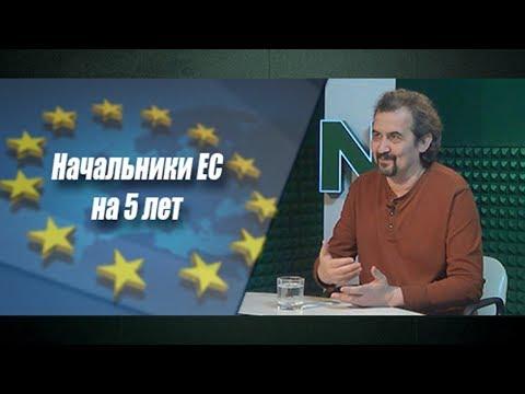 Европейская комиссия: дураки не пройдут