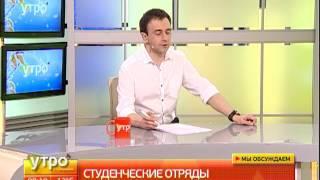 Студенческие отряды. Утро с Губернией. 17/02/2017. GuberniaTV