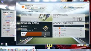FIFA15 CHEAT Ultimate Team , Трэйнер для накрутки монет в Ультимэйт Тим