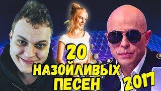20 НАЗОЙЛИВЫХ ПЕСЕН 2017 #2