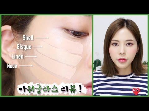 Eng) 아워글라스 스틱 파운데이션 리뷰!  : Hourglass foundation reviewㅣ Kyungsun 경선