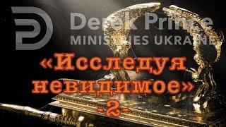 Дерек Принс С151 Исследуя невидимое -2