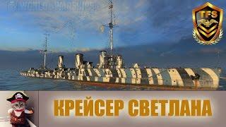World of Warships - Крейсер Светлана. Лучший Учебный крейсер игры.