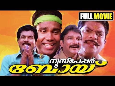 Malayalam Full Movie Newspaper Boy |  Full malayalam Movie HD (Comedy)