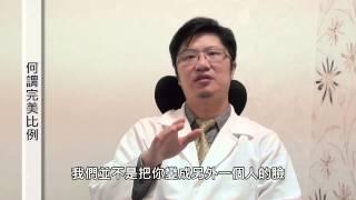 淡水寶石陳榮峰醫師 用微整形打造完美比例臉型
