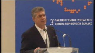 Ομιλία Κ. Αγοραστού στην 3η Γενική Συνέλευση της ΕΝΠΕ