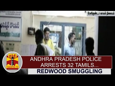 Redwood-Smuggling--Andhra-Pradesh-Police-arrests-32-Tamils--Thanthi-TV