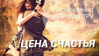 ФИЛЬМ КОТОРЫЙ ВЗОРВАЛ ИНТЕРНЕТ! Цена счастья 2017 Русские мелодрамы про любовь, смотреть мелодрамы,
