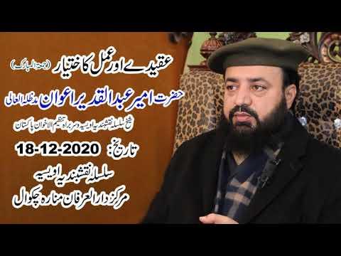 Watch Aqeed-e-Aur Aml ka Ikhtiyar YouTube Video