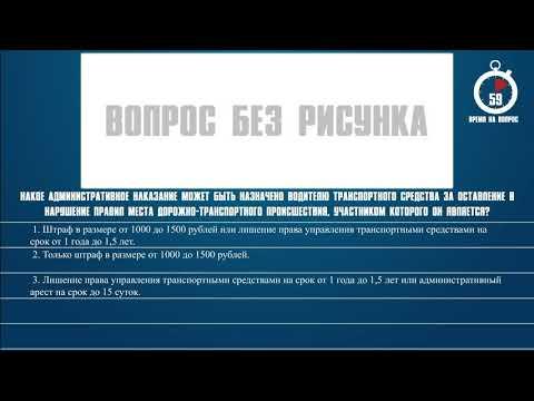 Билет 30 Вопрос 18 - Какое административное наказание может быть назначено водителю транспортного ср