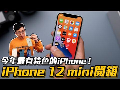 九妹開箱Iphone 12 mini
