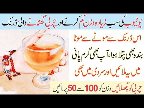 Sirf 7 Din Ye Drink Pi Lin 20 Kg Wazan Kam ।quick Weight Lose Fat Cutter Drink ।no Diet No Exercise Mp3