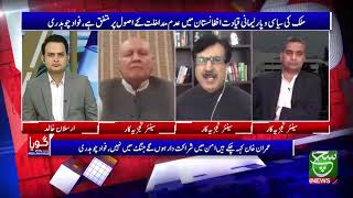 Goya with Arsalan Khalid   11 July 2021   Taliban Afghan Issue