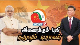 அணைக்கும் புலி...தழுவும் டிராகன்...  கதைகளின் கதை   News7 Tamil