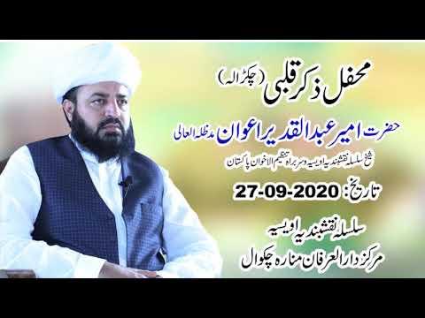 Watch Zikr-e-Qalbi Chakrala YouTube Video