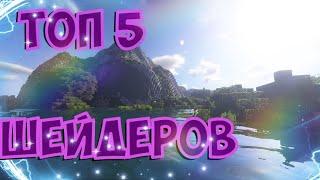 #ТОП 5 #ШЕЙДЕРОВ ДЛЯ Minecraft PE 1.6, 1.5, 1.4, 1.3, 1.2