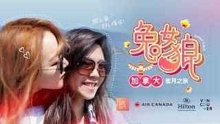 兔女狼加拿大蜜月之旅Ep1:我們登記結婚啦!加拿大蜜月旅行的開始